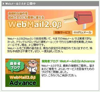 Webmail20bannai_1