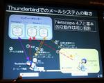 Yy_thunderbird02